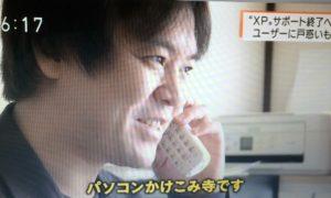 テレビ出演!札幌パソコンかけこみ寺