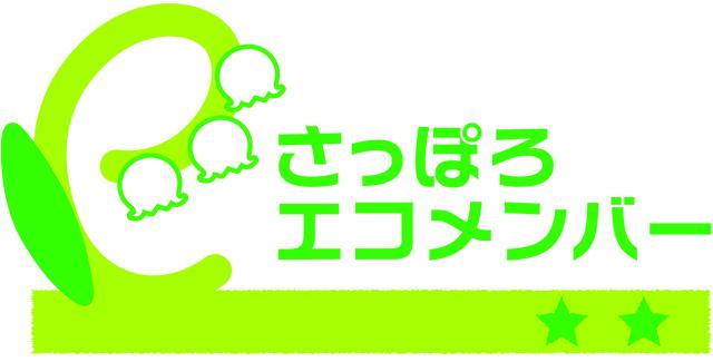 パソコンかけこみ寺は札幌エコメンバーに登録されています