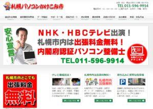 札幌パソコンかけこみ寺のホームページリニューアル