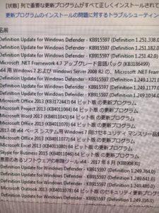 Windowsの更新が繰り返され毎回失敗するPCの修理