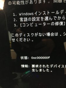 0xc000000fブートエラーが出たWindows7の修理