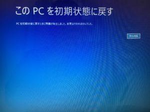 Windows8を初期状態に戻そうとしても問題が起きましたと表示されるPCの修理