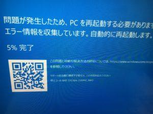Windows更新後に「問題が発生したため」という青い画面が表示され起動できなくなったPCの修理