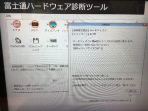 富士通ハードウェア診断ツールでハードディスクに機械的トラブルの可能性と診断されたPCの修理