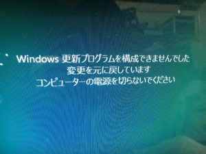 Windows更新に失敗し続ける東芝製一体型PC D713/T7JBの修理