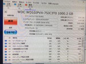 DELL一体型PC不良セクターによる故障