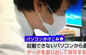 亡くなった人が遺したパソコンの中から写真や動画、相続に必要な財産情報などを取り出す札幌パソコンかけこみ寺