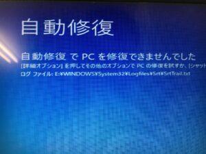 札幌・石狩・江別・北広島市の出張訪問パソコン修理一覧