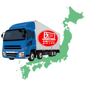 パソコン修理とデータ復旧を宅配便や郵送で北海道全国対応