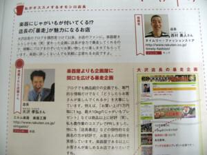 札幌パソコンかけこみ寺住職プロフィール
