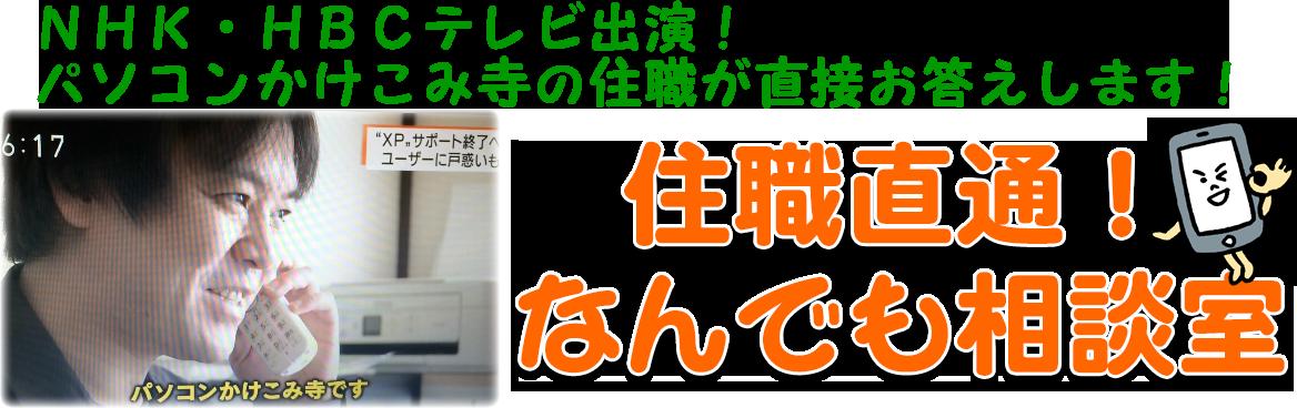 札幌市のパソコン修理屋設定サポートやデータ復旧の相談は札幌パソコンかけこみ寺