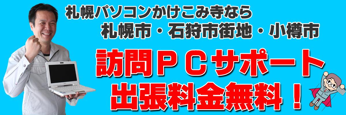 札幌市・石狩市街地・小樽市は訪問PCサポート出張料金無料の札幌パソコンかけこみ寺