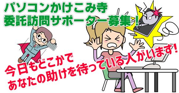 札幌パソコンかけこみ寺業務委託出張訪問PCサポートスタッッフ募集